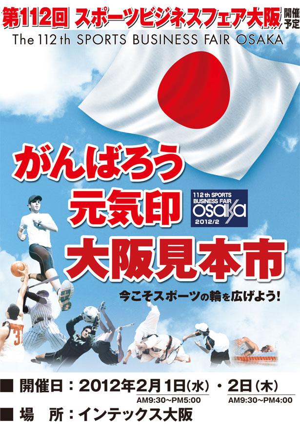 第112回スポーツビジネスフェア大阪-1