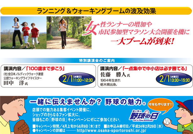 第112回スポーツビジネスフェア大阪-2