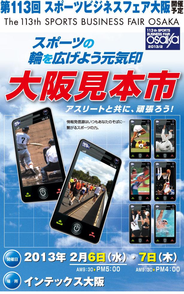 第113回 スポーツビジネスフェア大阪開催タイトル