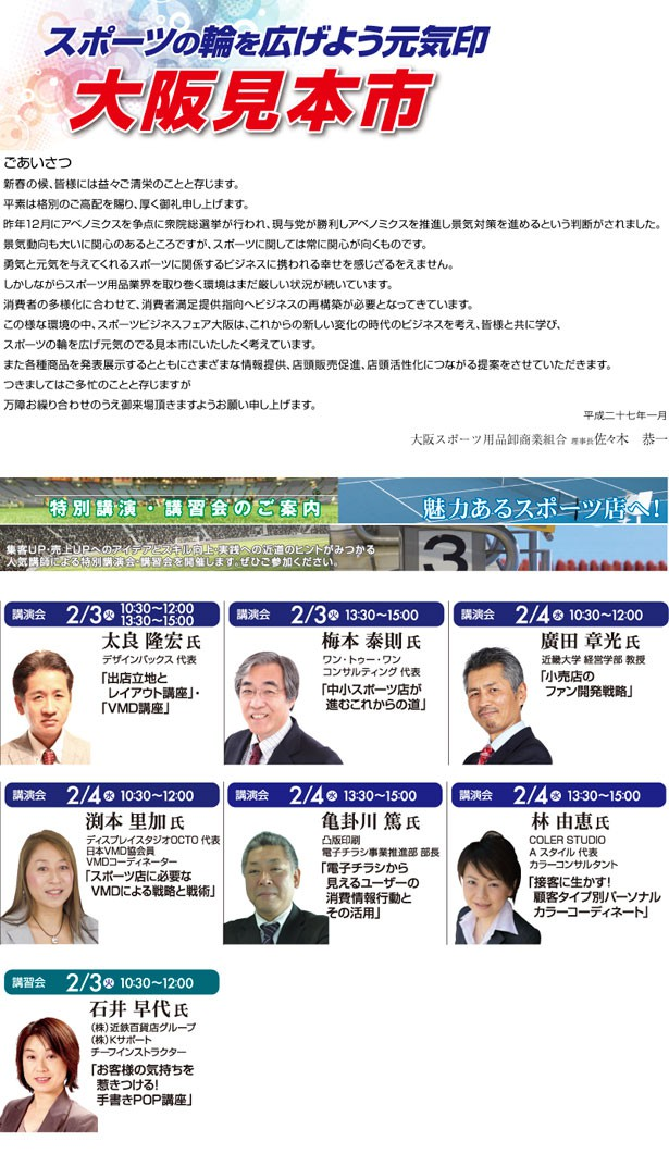 スポーツの輪を広げよう元気印大阪見本市