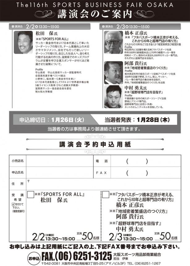 第116回スポーツビジネスフェア大阪公演案内