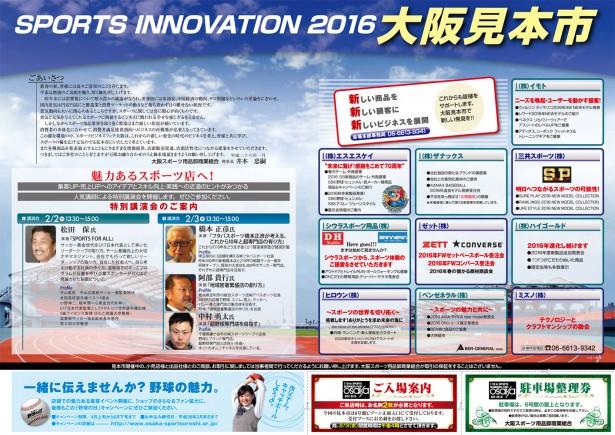 第116回スポーツビジネスフェア大阪パンフレット