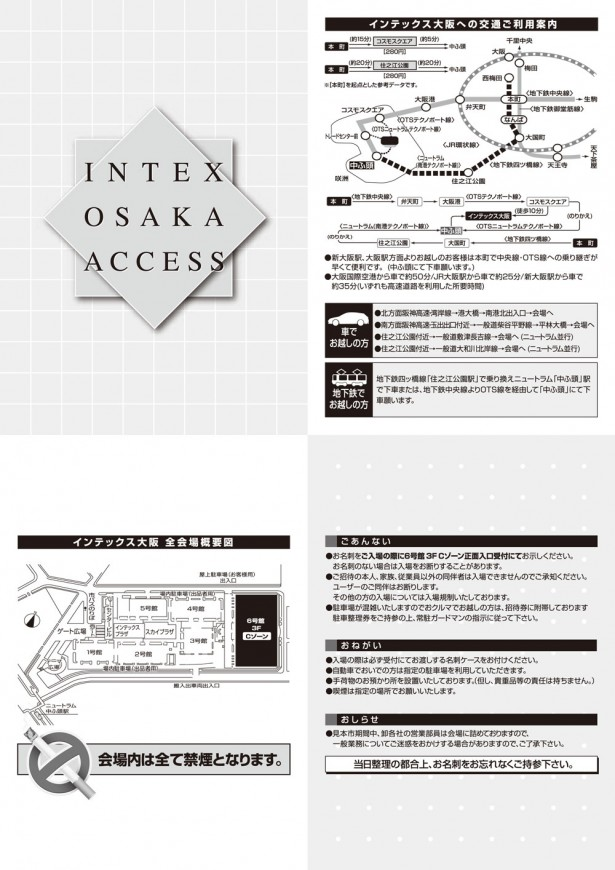 第116回スポーツビジネスフェア大阪公演案内表紙