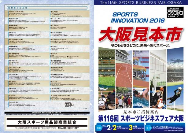 第116回スポーツビジネスフェア大阪パンフレット表紙