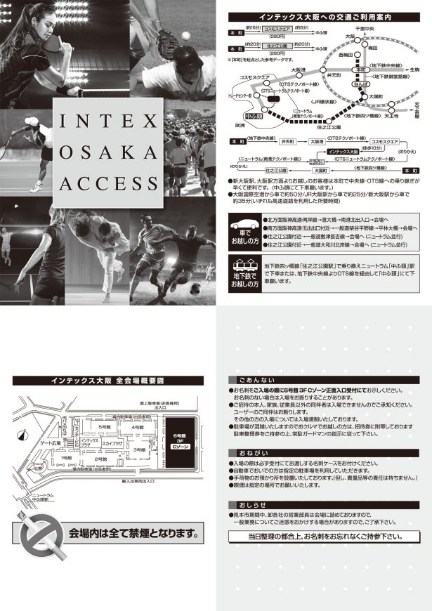 117th-sbf-osaka-fax-front